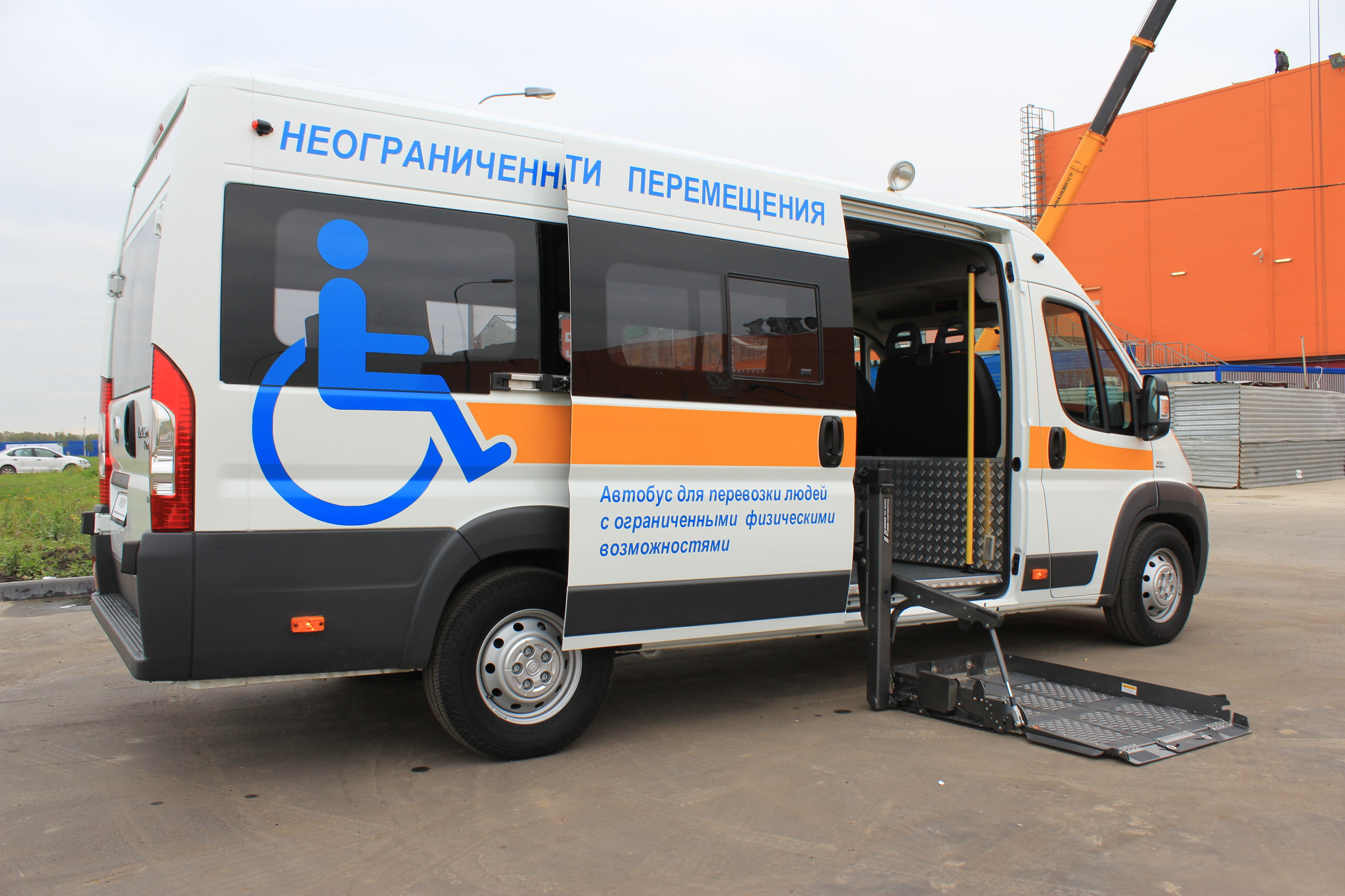 Автобус для перевозки любей с ограниченными физ.способностями